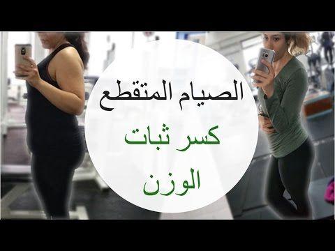 الصيام المتقطع كسر ثبات الوزن تحديد هدفنا صح Youtube Physical Fitness How To Plan Diet Plan