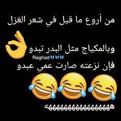ضحك جزائري ضحك حتى البول ضحك معنى ضحك اطفال فوائد الضحك ضحك Meaning الضحك في المنام نكت قصيرة نكت سورية نكت Fun Quotes Funny Funny Arabic Quotes Funny Phrases
