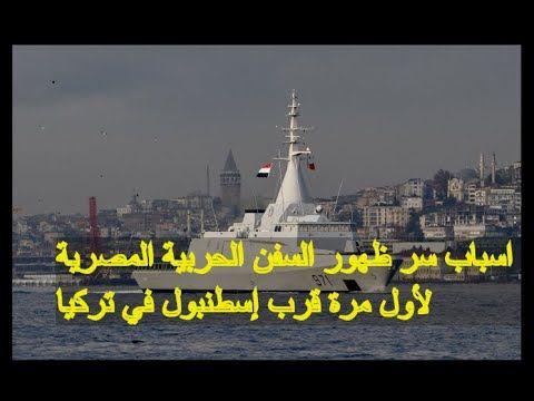 سر ظهور السفن الحربية المصرية لأول مرة قرب إسطنبول في تركيا ورفع علم مصر Movie Posters Movies Poster