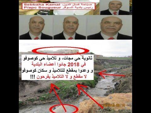Algeria Tiaret Sougueur لا أحد ينظر في التلاميذ و سكان كوصوفو Youtube Movie Posters Movies