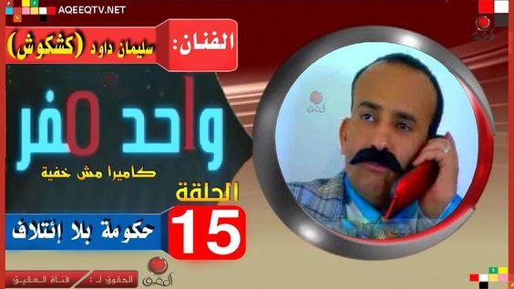 واحد صفر مع الفنان كشكوش سليمان داوود اليمن حكومة بلا ائتلاف Incoming Call Incoming Call Screenshot