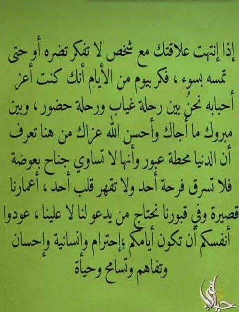 Pin By Walaa An On ابداعات عربية Quotes Arabic Quotes Qoutes
