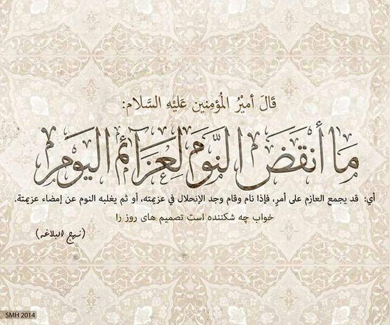 14443811406b98b035a0dad42be66c5a صور حكم واقوال الامام علي(ع)   حكم مصوره للامام علي (ع)   من اروع اقوال الإمام علي ع