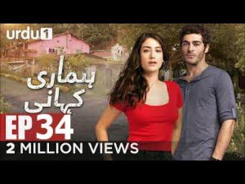 Hamari Kahani Episode 34 Hamari Kahani Full Episode 34 In Hindi Urdu Tv Drama The Crown Season Drama