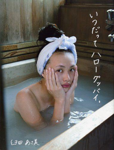 入浴中の臼田あさ美