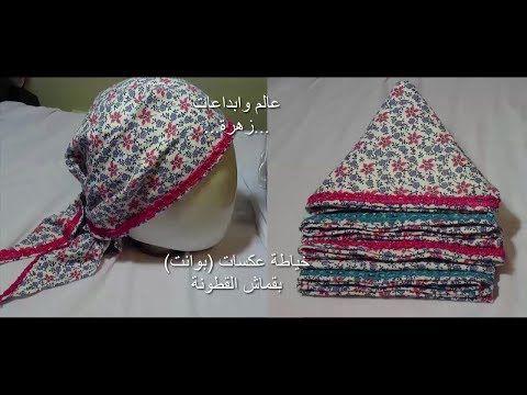 803 مشروع صغير مربح تفصيل وخياطة 8 عكسات بوانت للشعر ب1متر ونصف فقط من قماش قطونة في دقائق Youtube Crochet Hats Crochet Baby Cap