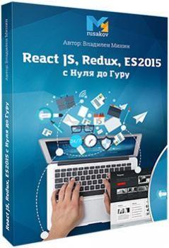 React JS, Redux, ES2015 с Нуля до Гуру