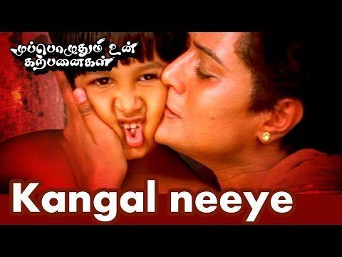 Kangal Neeye Muppozhudhum Un Karpanaigal Amala Paul Tamil Super Hit Movie Song Youtube In 2020 Tamil Video Songs Songs Song Lyrics