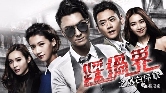 buoc qua ranh gioi - The Unlawful Justice Squad - Legal Mavericks (2017)