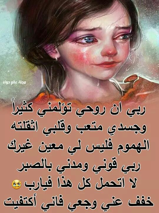 Pin By Mohamed Saber On محمد Funny Arabic Quotes Arabic Quotes Arabic Poetry
