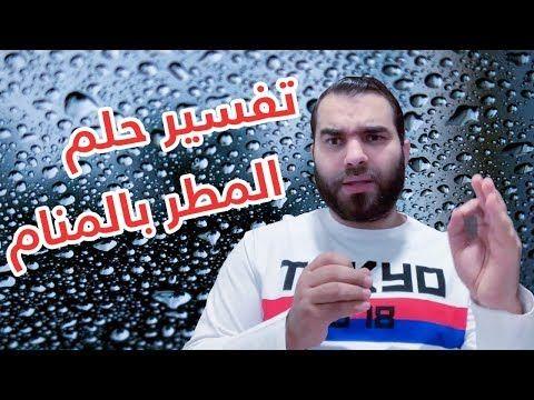 ستندهش عندما تعرف ماهو تفسير حلم المطر بالمنام والبشارات الجملية التي تدل عليها Youtube Allah Mor