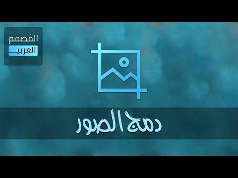 المصمم العربي شرح خاصية دمج الصور Youtube Neon Signs Make It Yourself Interactive