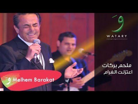 Melhem Barakat Ieatazalt El Gharam ملحم بركات إعتزلت الغرام Youtube Incoming Call Screenshot Music Places To Visit