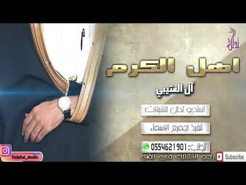 شيلة ترحيبية روعة بعنوان أهل الكرم بإسم عبدالرحمن A7l 3l5r3m 2020 Lol