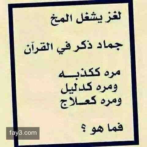 لغز صعب جدا جدا Spirit Quotes Social Quotes Funny Arabic Quotes
