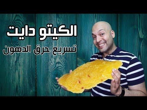الكيتو دايت رجيم تسريع حرق الدهون Vegetables Food