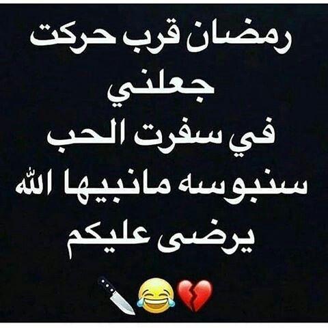 Pin By Zaj Zaj On Arabic Arabic Funny Arabic Calligraphy Arabic