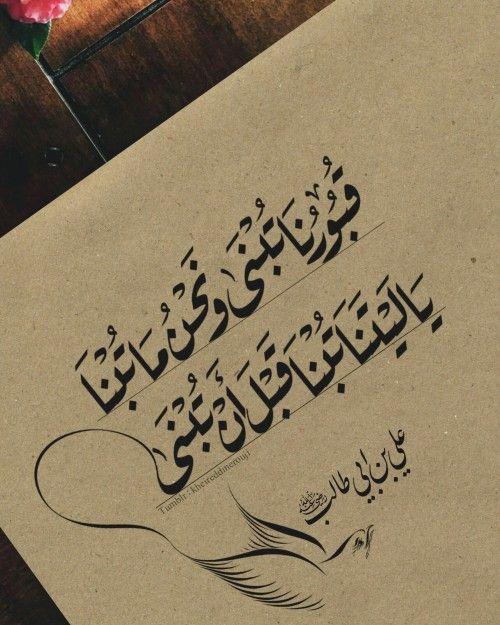 أقوال الامام علي عن الصبر Arabic Quotes Islamic Quotes Arabic Poetry