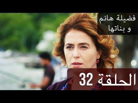 فضيلة هانم و بناتها الحلقة 32 Youtube
