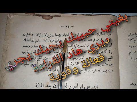 وصفات اجدادي المجربة Youtube In 2021 Arabic Calligraphy Calligraphy