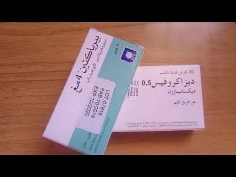 ديزاكروفيس مع دواء بيرياكتين لزيادة الوزن حذااااري Periactin Youtube Boarding Pass 10 Things