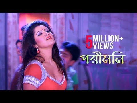 Pori Moni (Hot Item Song) | Pori Moni | Live Technologies | Nogor Mastan Bengali  Movie 2016 - YouTube | Hot song, Film releases, Video channel