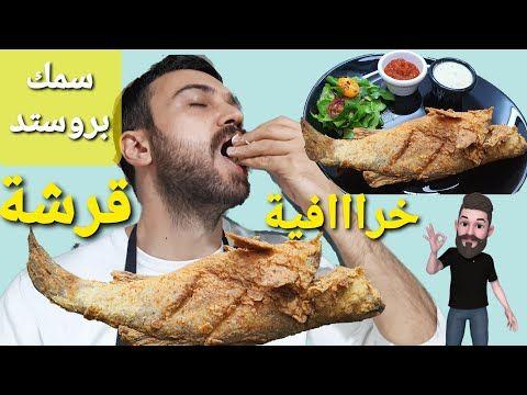 شيف عمر سمك مقلي بروستد مقرمش لأبعد حد مع صوص الطحينة Youtube In 2021 Food Arabic Food Recipes