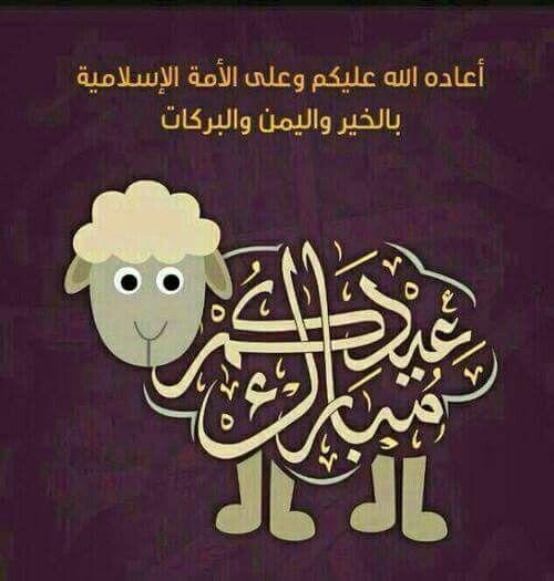 تهنئة عيد الأضحى رسائل قصيرة وجديدة 2019 وأرق صور للتهنئة In 2021 Eid Greetings Eid Cards Eid Crafts