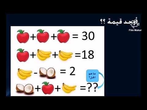 ألغاز سهلة لكن لم يستطيع حلها غير ٥ من الأذكياء في العالم حاول وحلها واكسر