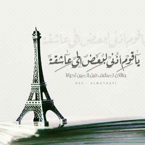 Pin By اسعد علي On ثقافه Eiffel Tower Landmarks Tower