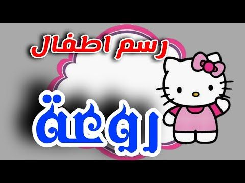 رسم اطفال فوق الخيييييال Youtube Hello Kitty Kitty Fictional Characters