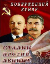 Сталин против Ленина. Поверженный кумир (21.01.2016)