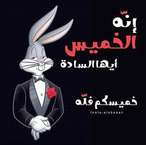 خميسكم فلة Fun Quotes Funny Funny Arabic Quotes Funny Words