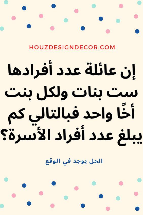Enigme Arabe Hard Riddles Magic Aesthetic Math