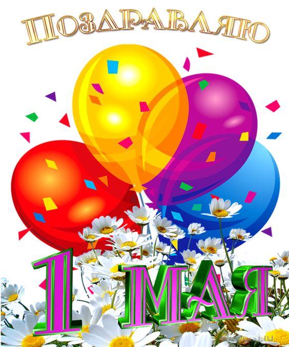 Наши праздники - Страница 8 149f38e4943f7a56359e8f3809e133e9