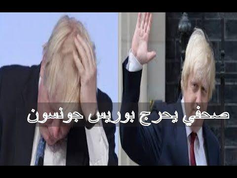 فيديو صحفي يتجرا ويسال رئيس الوزراء البريطاني سؤال محرج والاخير يرد Rare