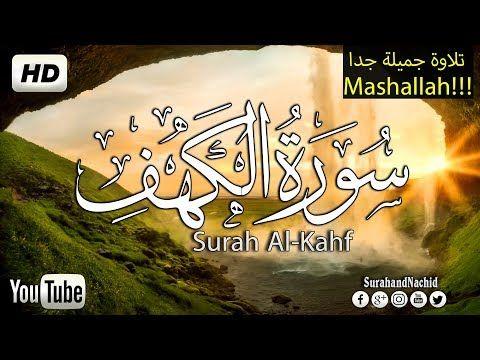 Sourate Al Kahf Complete سورة الكهف كاملة قارئ جزائري صاحب صوت جميل وهادئ اسمع وقل ماشاء الله Youtube Al Kahf Surah Al Kahf Youtube Trending