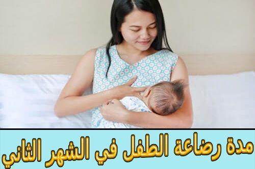 مدة رضاعة الطفل في الشهر الثاني Baby Face Face Baby