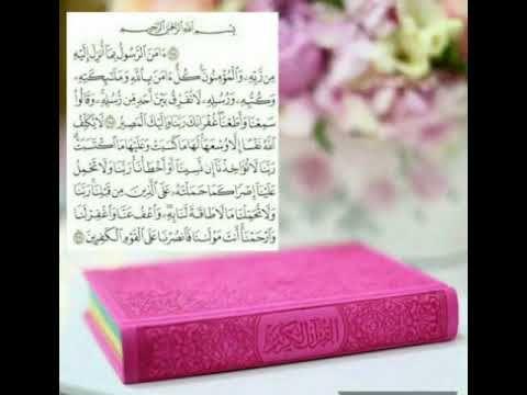 Late Surat Al Baqarah For Sheikh Abdul Rahman Al Sudais Youtube Al Sudais Book Cover Surat