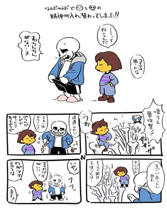 お題箱から Undertale イラスト