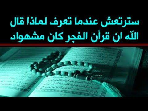 ستبكى عندما تعرف ماذا تفعل الملائكه للانسان الذى يقرأ القرأن فى رمضان وق Youtube Pintrest Music