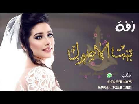 جديد زفات 2020 بنت الاصول حسين الجسمي تنفيذ بالاسماء Youtube Music