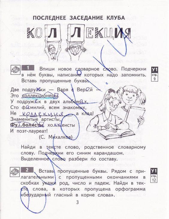 Workbook 5 класс ответы л м севрюкова клишевич седунова скачать бесплатно
