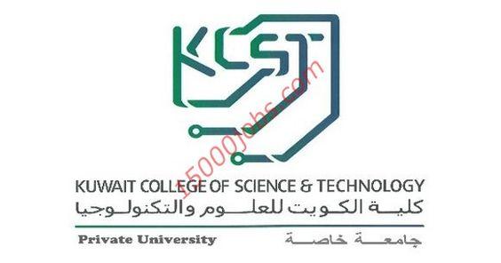 متابعات الوظائف وظائف كلية العلوم والتكنولوجيا الكويتية لمختلف التخصصات وظائف سعوديه شاغره Science And Technology Private University Technology