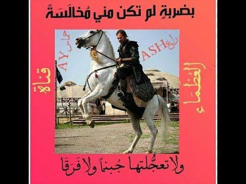 في غمار الموت بلعاء بن قيس أشعار حماسay Greatful Best Youtubers Comic Book Cover