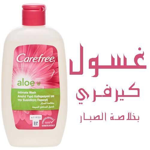 غسول كايرفري للمنطقة الحساسة Intimate Wash Lotion Shampoo Bottle