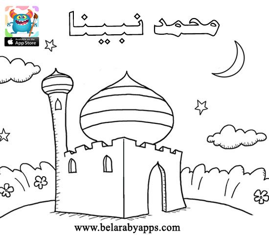 Printable Islamic Coloring Pages For Kids Art Coloring