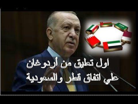 بالفيديو اول تعليق من اردوغان علي اتفاق قطر والسعودية In 2021