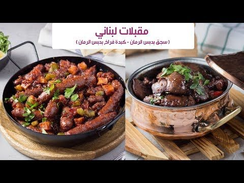 مقبلات لبنانية كبدة دجاج بدبس الرمان سجق بدبس الرمان مع منار هشام Youtube Chicken Liver Recipes Liver Recipes Food