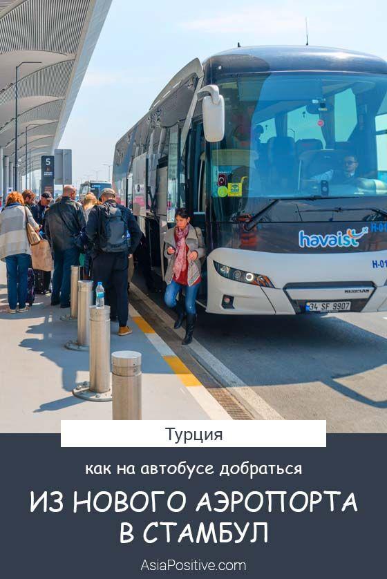 Avtobusy Iz Novogo Aeroporta V Stambul I Obratno Avtobus Aeroporty Puteshestviya